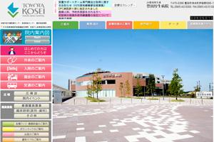 JA豊田厚生病院