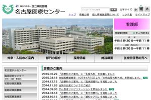 国立病院機構 名古屋医療センター
