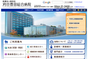 豊田会 刈谷豊田総合病院