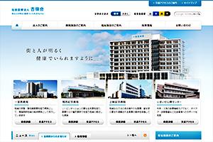 上林記念病院