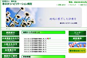 陽和会 春日井リハビリテーション病院