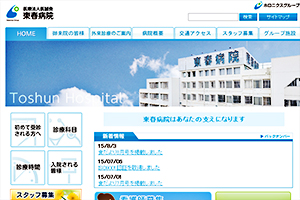 医誠会 東春病院
