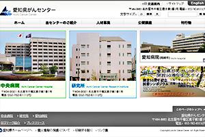愛知県がんセンター中央病院