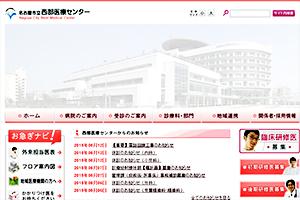 名古屋市立西部医療センター