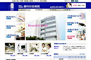 眼科杉田病院