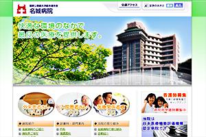 国家公務員共済組合連合会 名城病院