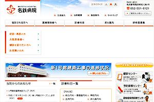 名古屋鉄道健康保険組合 名鉄病院