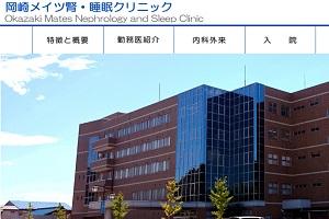 中部岡崎病院