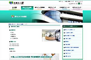 葵 葵セントラル病院