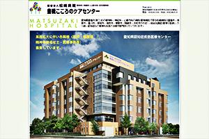 松崎病院豊橋こころのケアセンター