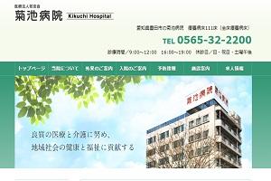 若宮会 菊池病院