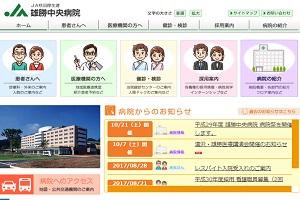 雄勝中央病院