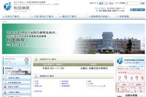 JCHO秋田病院