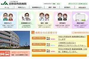 北秋田市民病院