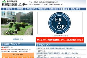 秋田厚生医療センター