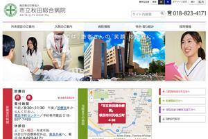 市立秋田総合病院