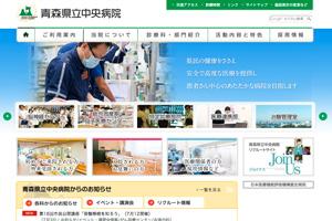 青森県立中央病院