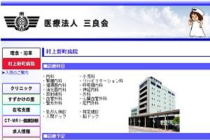 村上新町病院