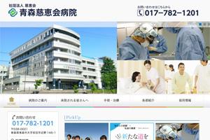 慈恵会 青森慈恵会病院