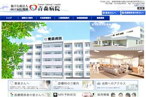 国立病院機構 青森病院