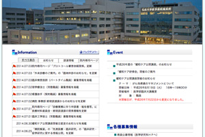 弘前大学医学部附属病院
