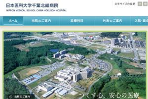 日本医科大学千葉北総病院