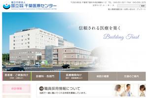 国立病院機構 千葉医療センター