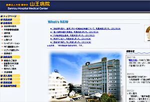 翠明会 山王病院