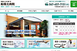 健仁会 船橋北病院
