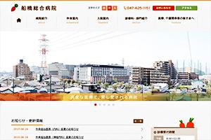 協友会 船橋総合病院