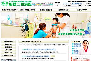 千葉県勤労者医療協会 船橋二和病院