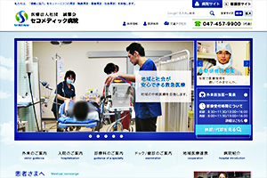 誠馨会 セコメディック病院