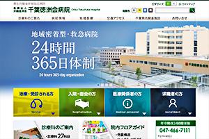 沖縄徳洲会 千葉徳洲会病院