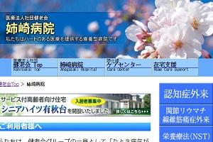健老会 姉崎病院