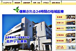 蛍水会 名戸ヶ谷病院