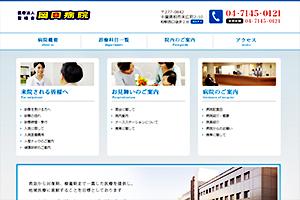 聖峰会 岡田病院