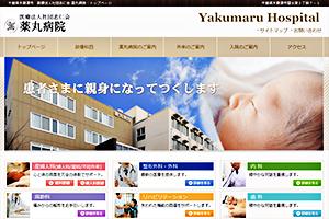 志仁会 薬丸病院