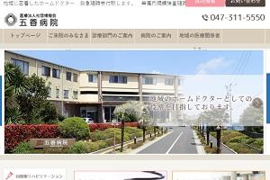 博翔会 五香病院