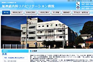 弥生会 旭神経内科リハビリテーション病院