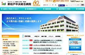 明理会 新松戸中央総合病院