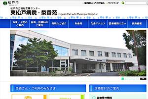 松戸市立福祉医療センター東松戸病院