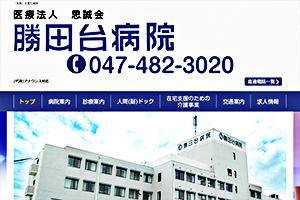 思誠会 勝田台病院