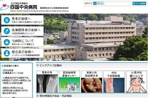 公立学校共済組合四国中央病院