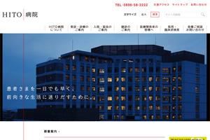 石川記念会 HITO病院