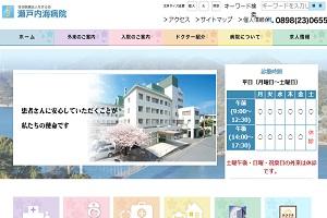 瀬戸内海病院