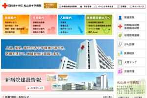 松山赤十字病院