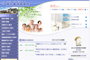 福井循環器病院