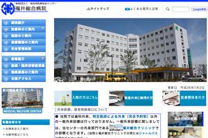 福井総合病院