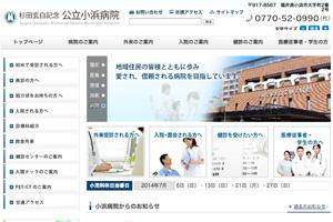 杉田玄白記念 公立小浜病院