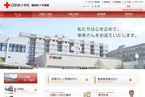福岡赤十字病院